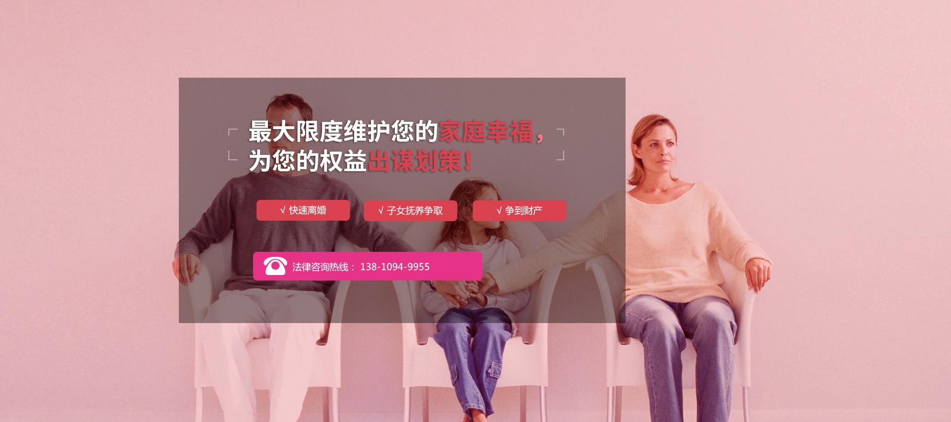 北京尚梓律师事务所-婚姻家庭服务