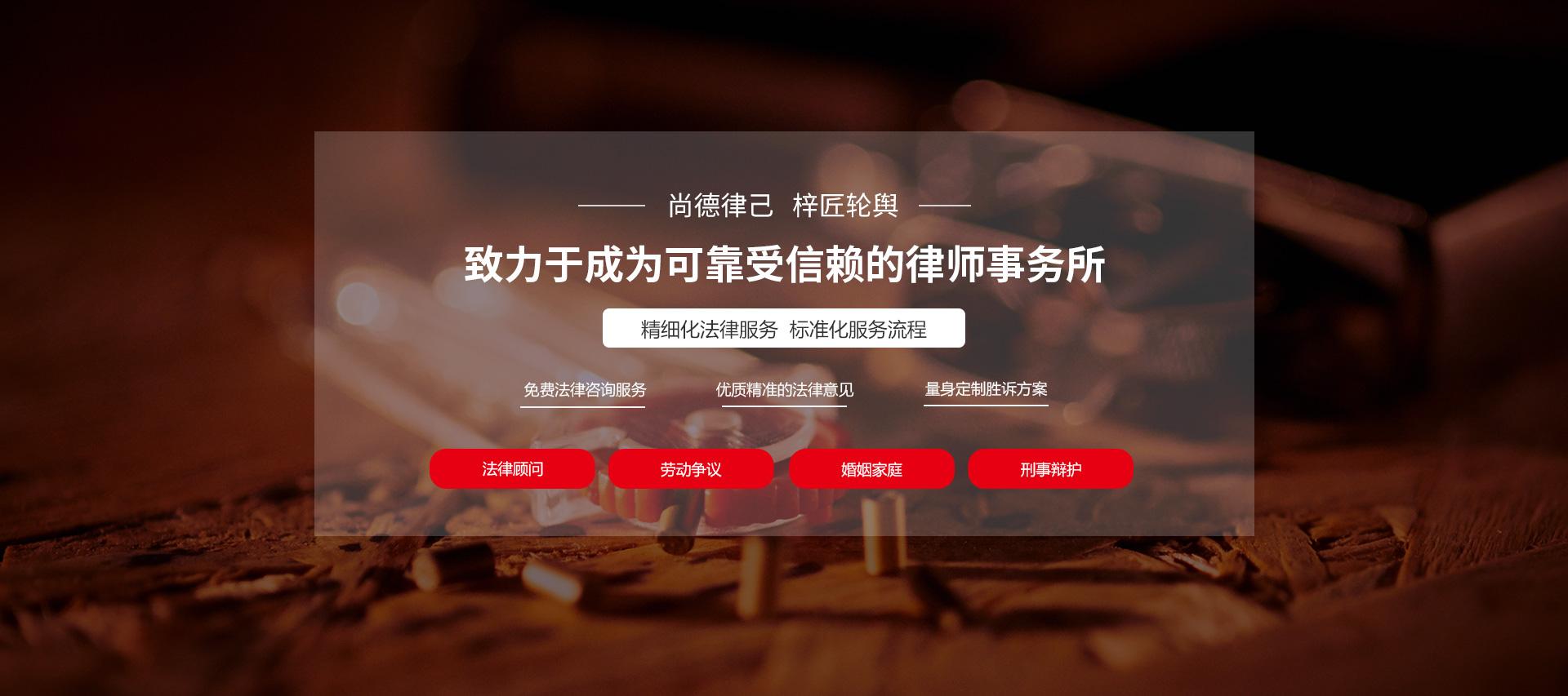 北京尚梓律师事务所