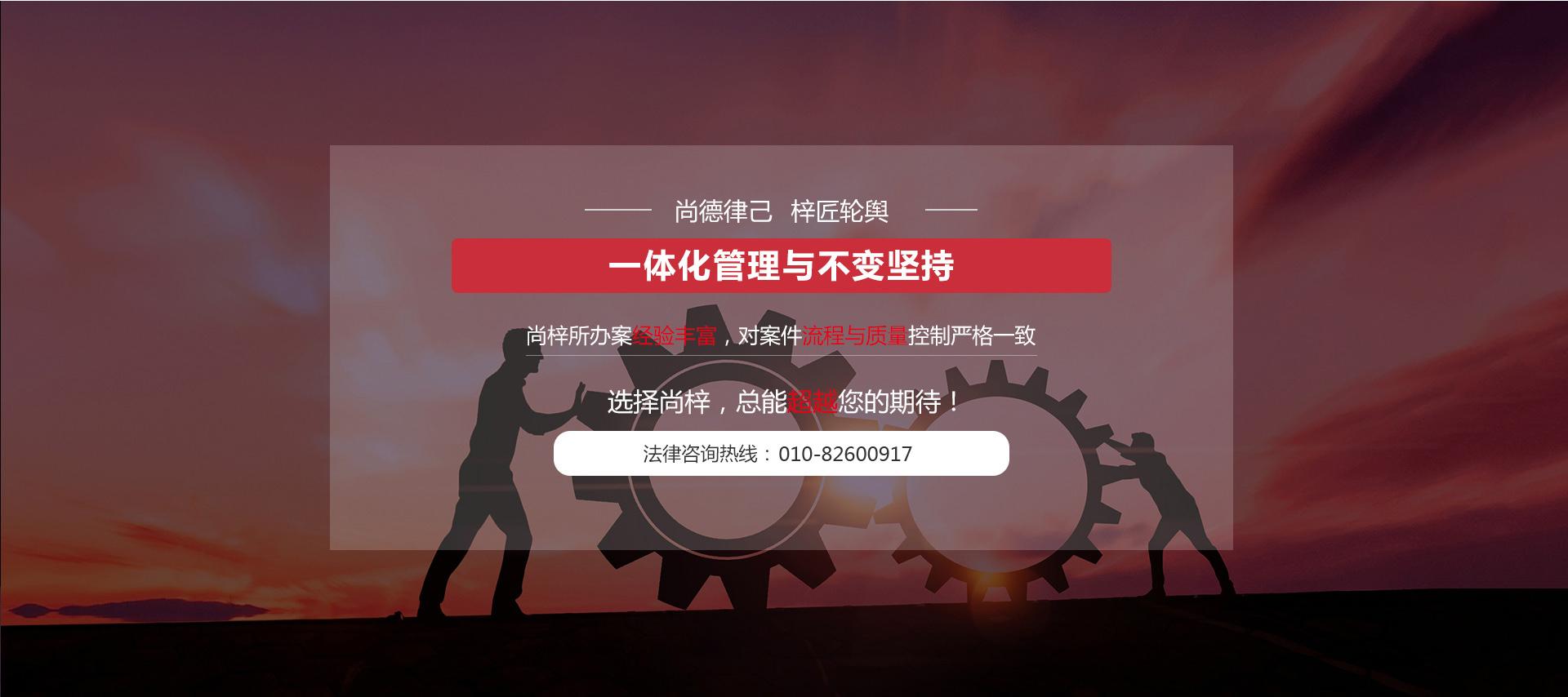 北京尚梓律师事务所-江华律师团队