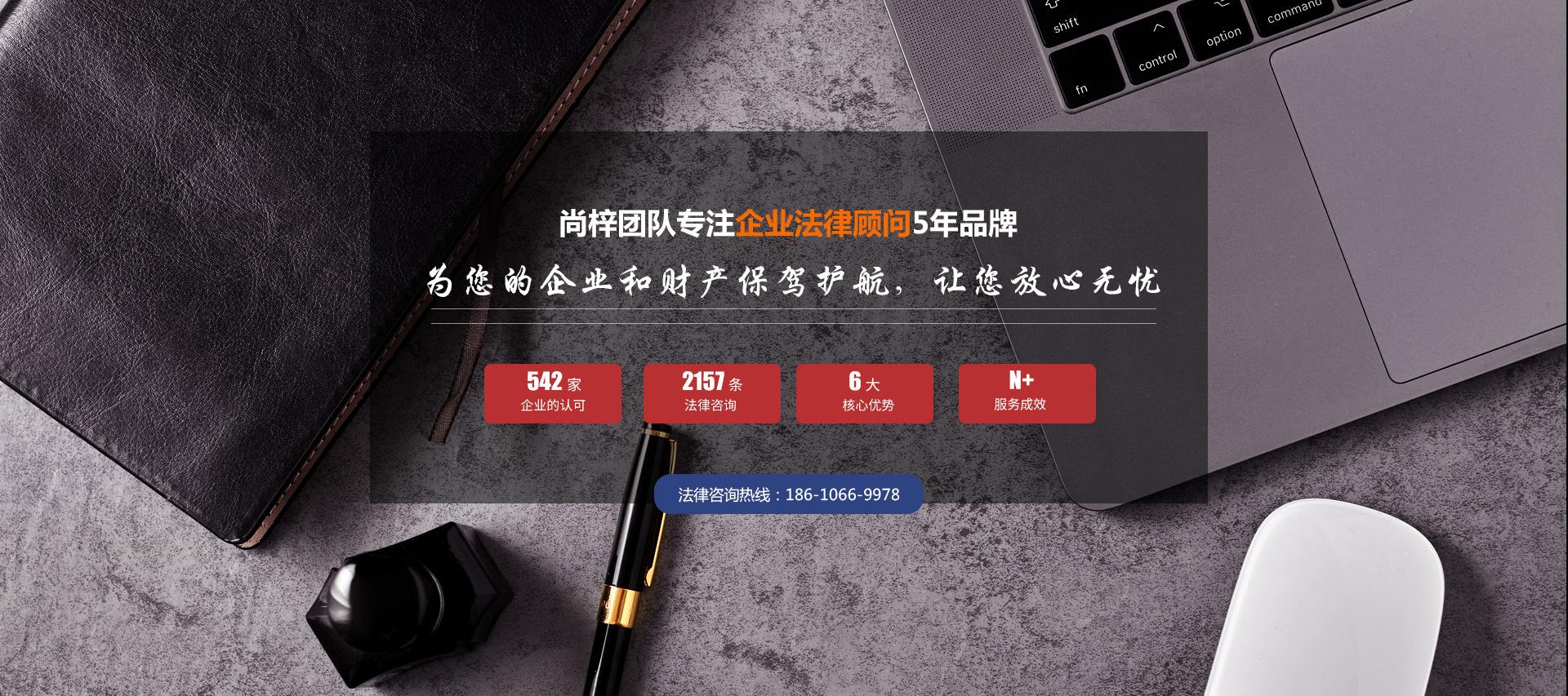 北京尚梓律师事务所-企业法律顾问服务