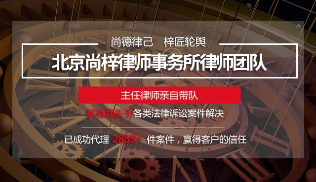 北京尚梓律师事务所-江华律师