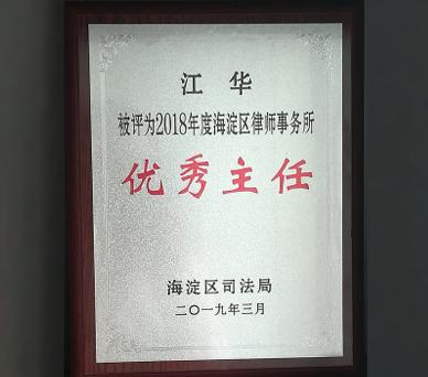 江华律师被评为2018年度海淀区优秀主任