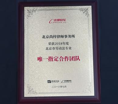 北京尚梓律师事务所荣获2018年度北京市劳动法专业唯一指定合作团队