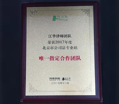 江华律师团队荣获2017年度北京公司法专业站唯一指定合作团队