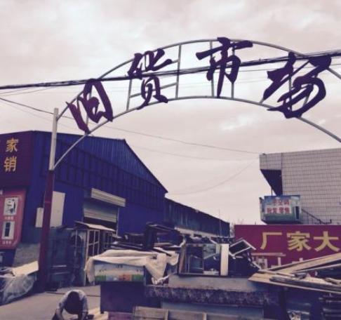 江华律师针对潘家园旧货市场商户罢市事件发表意见